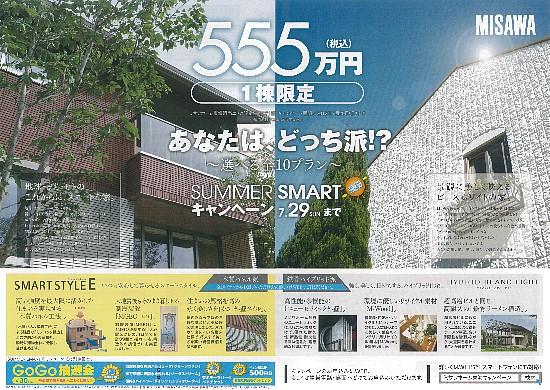 ミサワ550万円 オモテ550