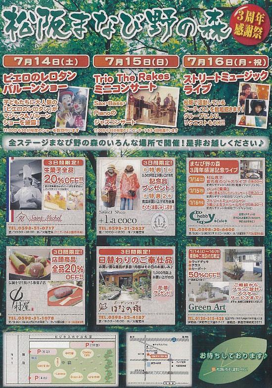 松阪まなび野の森3周年