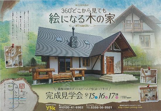 YSK見学会オモテ550