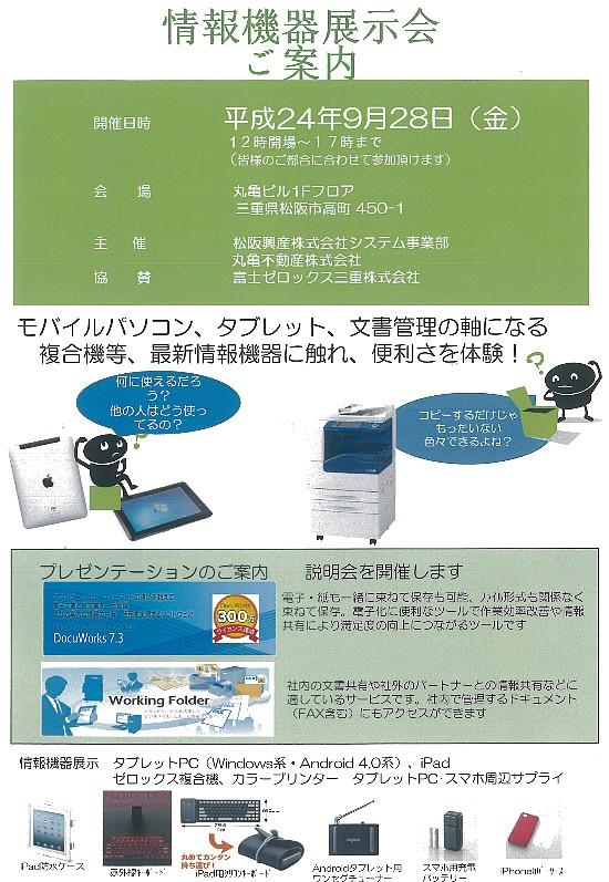 情報機器展示会 オモテJPEG550