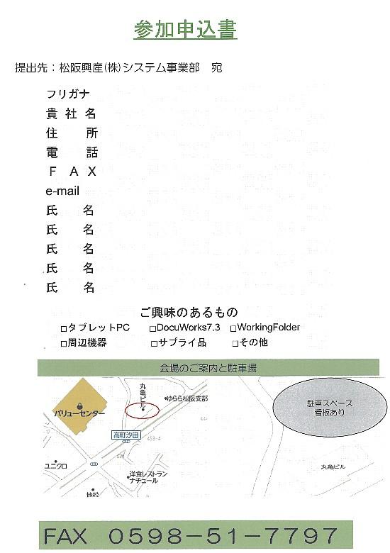 情報機器展示会 ウラJPEG550