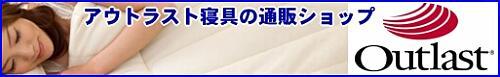 アウトラスト敷きパッド・寝具 通販