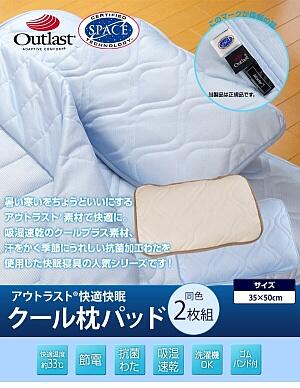 アウトラスト 快適快眠クール枕パッド