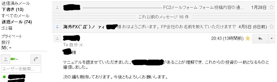 コーチングご契約者様 感想14