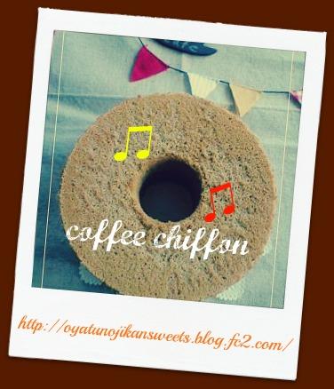 コーヒーシフォン