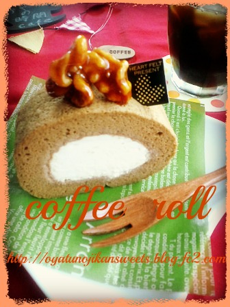 コーヒーロール2