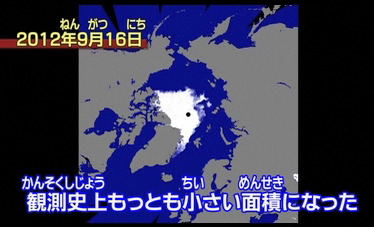 北極の氷 水循環変動観測衛星「しずく」