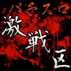 gekisenku_20120810131639.png