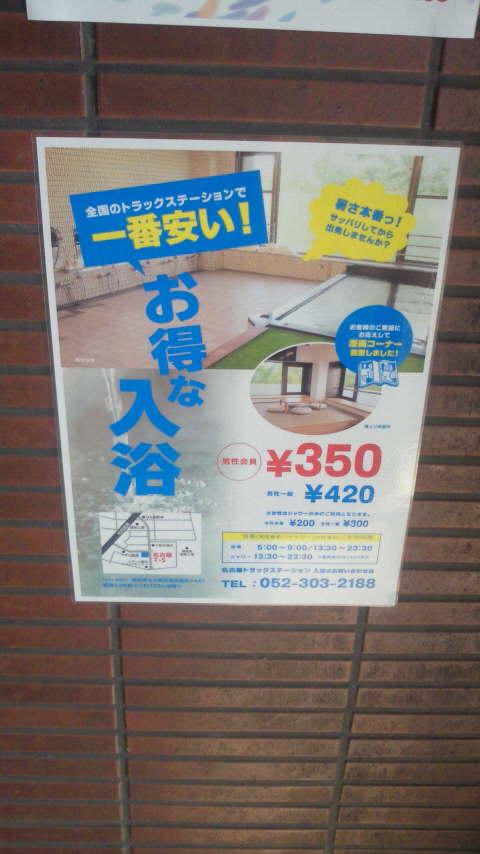 NEC_0016_20140210200800eeb.jpg