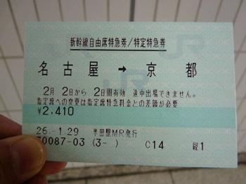 P1170802.jpg