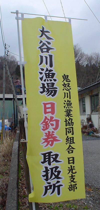 大谷川の釣券取扱所・のぼり旗