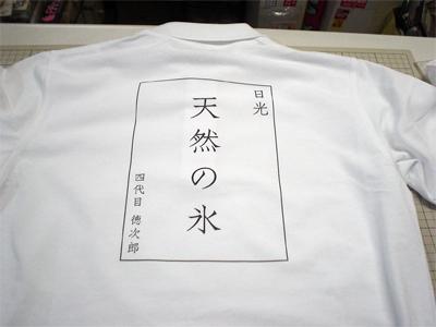 日光 天然の氷 四代目徳次郎 ポロシャツ