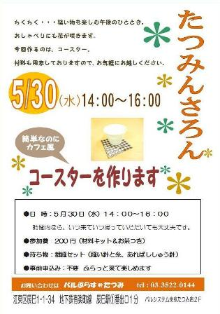 20120530たつみんたいむ(コースター)