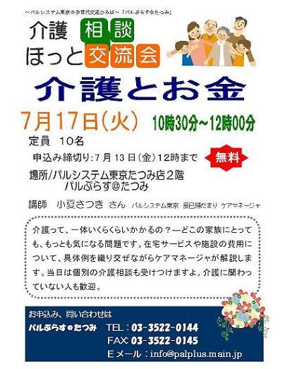 介護相談2012.7月_2blog