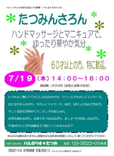 たつみんさろん2012.7blog