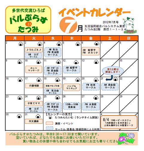 イベントカレンダー201207