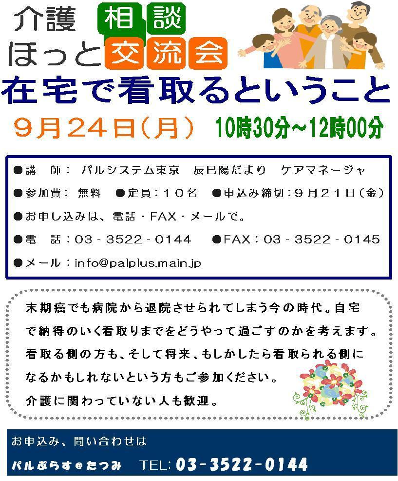 介護2012.09