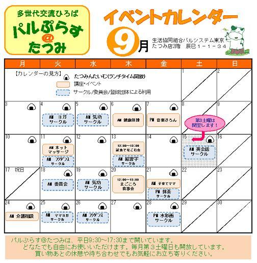 イベントカレンダー201209