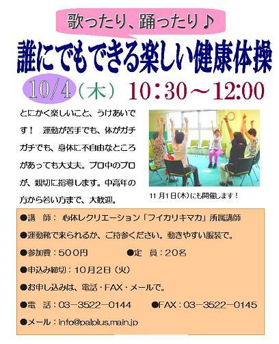 20121004健康体操