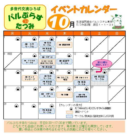 イベントカレンダー201210