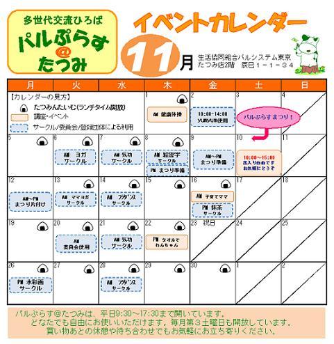 イベントカレンダー201211