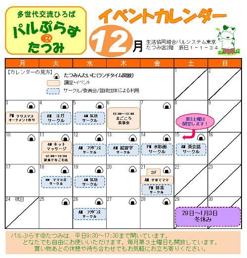 イベントカレンダー201212