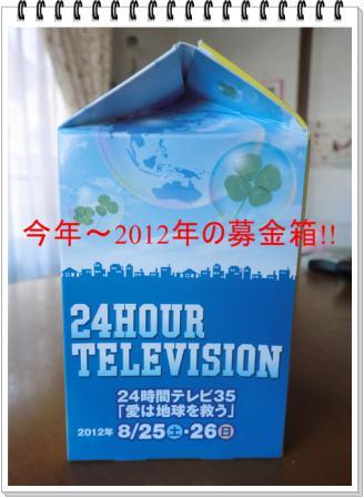 CIMG1581_20120830234326.jpg