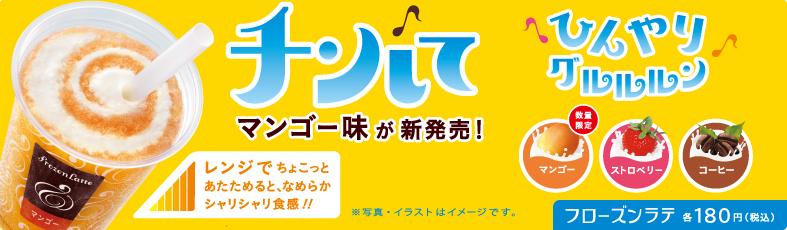 bnr_late_mango.jpg