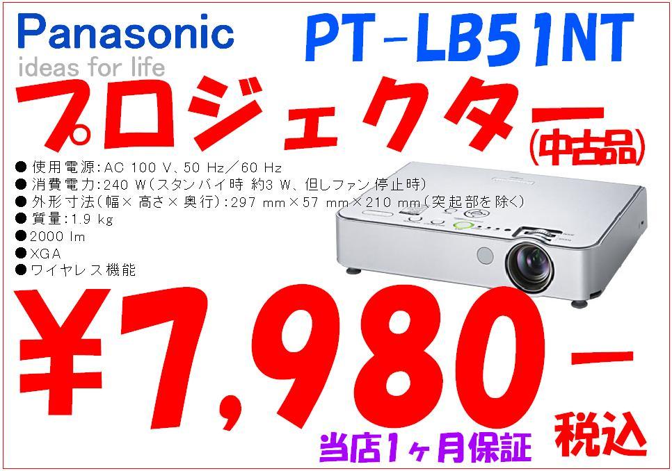 PT-LB51NT.jpg