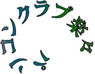 Inkscapeで螺旋文字