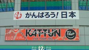 東京ドーム看板