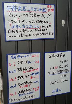 1402めん奏心の掲示