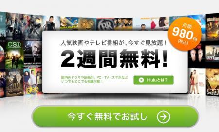 hulu_convert_20130609162843.jpg