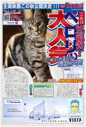 gogai2012073102.jpg