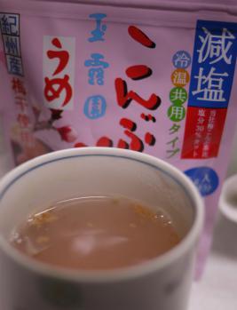 温かいこんぶ茶