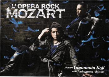 ロックオペラ モーツァルト