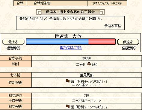 かっせん0208