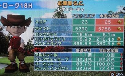 MGポタ1 紅葉坂レギュラーブリッツ