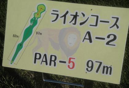 s-安平山パークゴルフコース (18)
