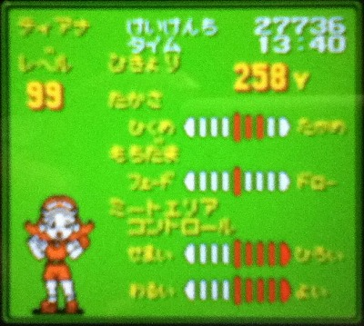 s-マリゴルGB レベル99 (1)