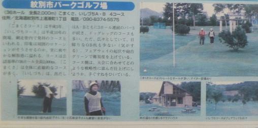 紋別パークゴルフ場 (2)
