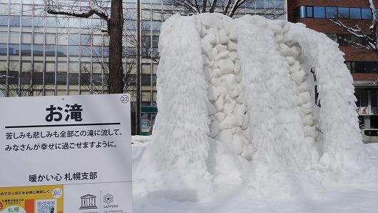 s-65th札幌雪祭り (3)