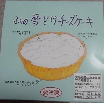 ふらの雪どけチーズケーキ