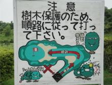 北海道民によるパークゴルフ・風景・ポケモン大好き男の日記
