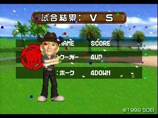 パークゴルフ研究・調査を中心とした雑記-みんごる2 裏ホークに勝った