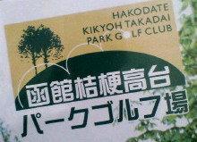 パークゴルフ研究・調査を中心とした雑記-20110829063931.jpg