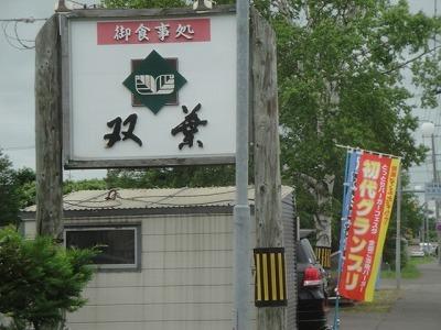 別海町 双葉寿司