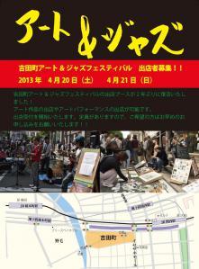 「吉田町アートフェスティバル」