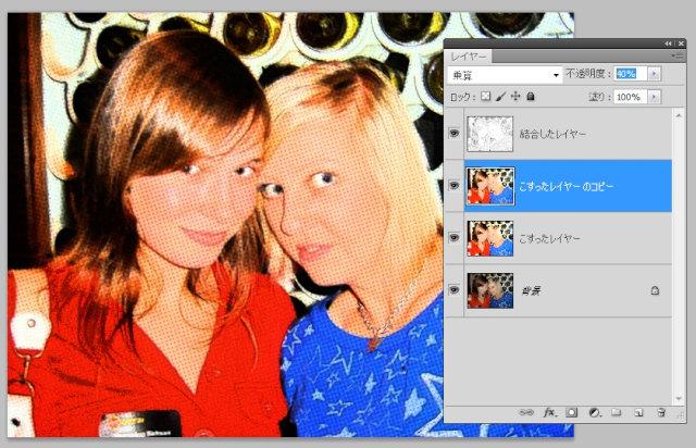 Photoshop で写真をコミック風に加工する
