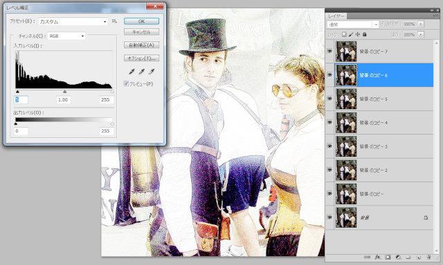 写真をPhotoshopでイラスト風に加工する
